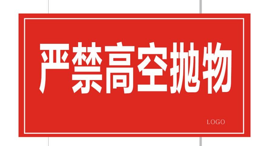 禁止高空抛物标识标牌-厦门精雕标牌厂